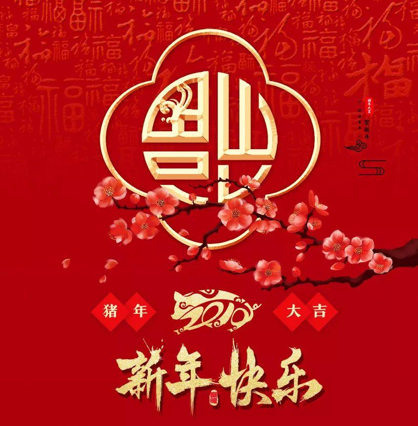 新春快乐猪年大吉图片